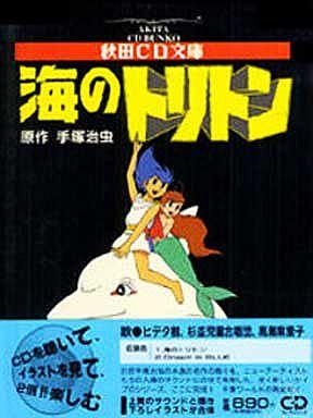 【中古】文庫コミック 海のトリトン(CD文庫) / 手塚治虫