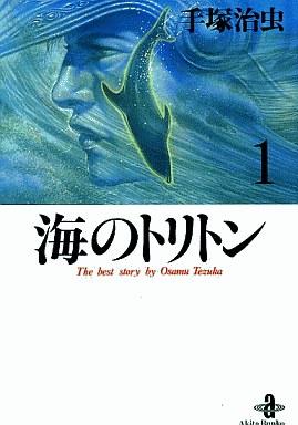 【中古】文庫コミック 海のトリトン(文庫版)(1) / 手塚治虫