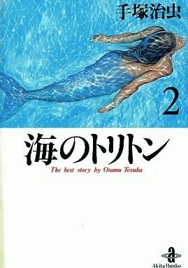 【中古】文庫コミック 海のトリトン(文庫版)(2) / 手塚治虫