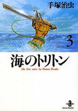 【中古】文庫コミック 海のトリトン(文庫版)(3) / 手塚治虫
