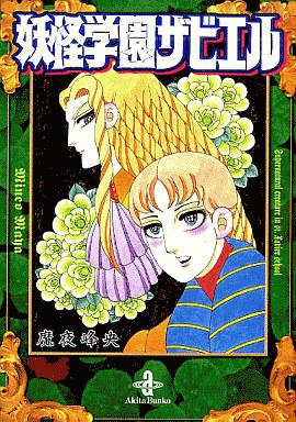 【中古】文庫コミック 妖怪学園ザビエル(文庫版) / 魔夜峰央