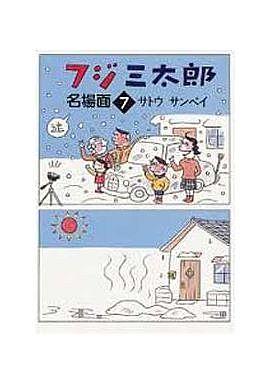 Fuji Santoro name scene (Bunko version) (7)