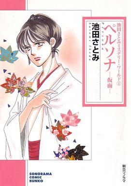【中古】文庫コミック ミステリーワールド ペルソナ(文庫版)(1) / 池田さとみ