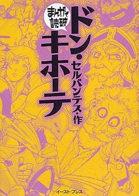 【中古】文庫コミック まんがで読破 ドン・キホーテ / セルバンテス