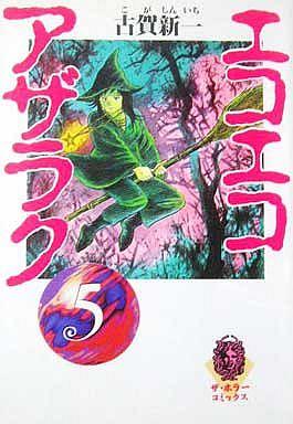 【中古】文庫コミック エコエコアザラク(文庫版)(5) / 古賀新一