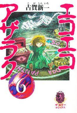 【中古】文庫コミック エコエコアザラク(文庫版)(6) / 古賀新一