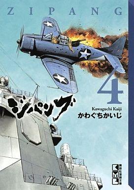 【中古】文庫コミック ジパング(文庫版)(4) / かわぐちかいじ