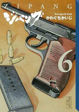 【中古】文庫コミック ジパング(文庫版)(6) / かわぐちかいじ