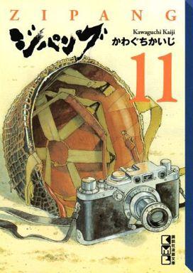 【中古】文庫コミック ジパング(文庫版)(11) / かわぐちかいじ