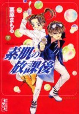 【中古】文庫コミック 下)素肌の放課後(文庫版) / 栗原まもる