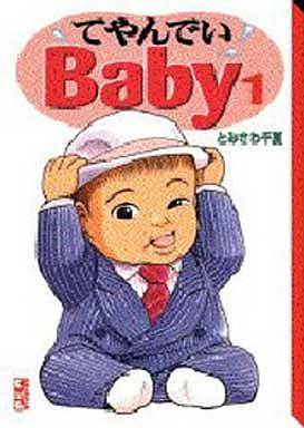 【中古】文庫コミック てやんでいBaby(文庫版)(1) / とみさわ千夏