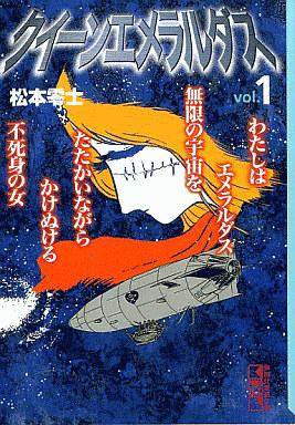 【中古】文庫コミック クイーンエメラルダス(文庫版)(1) / 松本零士