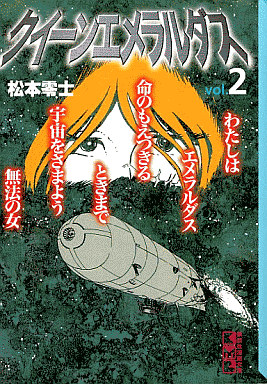 【中古】文庫コミック クイーンエメラルダス(文庫版)(完)(2) / 松本零士
