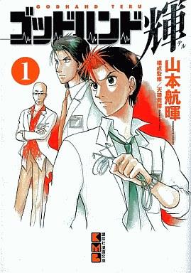 【中古】文庫コミック ゴッドハンド輝 (文庫版)(1) / 山本航暉