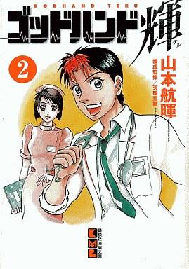 【中古】文庫コミック ゴッドハンド輝 (文庫版)(2) / 山本航暉