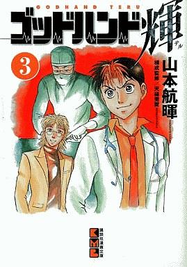 【中古】文庫コミック ゴッドハンド輝 (文庫版)(3) / 山本航暉