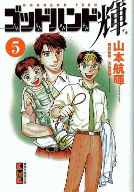 【中古】文庫コミック ゴッドハンド輝 (文庫版)(5) / 山本航暉