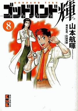 【中古】文庫コミック ゴッドハンド輝 (文庫版)(8) / 山本航暉