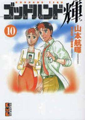 【中古】文庫コミック ゴッドハンド輝 (文庫版)(10) / 山本航暉