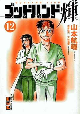 【中古】文庫コミック ゴッドハンド輝 (文庫版)(12) / 山本航暉