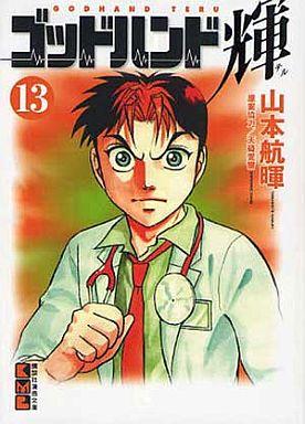 【中古】文庫コミック ゴッドハンド輝 (文庫版)(13) / 山本航暉