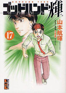 【中古】文庫コミック ゴッドハンド輝 (文庫版)(17) / 山本航暉