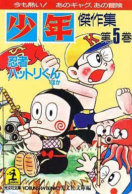 Shonen Masterpieces Ninja Hattori-kun et al (Bunko Version) (5)