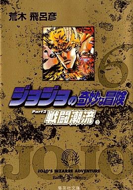 集英社 新品 文庫コミック ジョジョの奇妙な冒険(文庫版)(6)