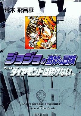 集英社 新品 文庫コミック ジョジョの奇妙な冒険(文庫版)(23)