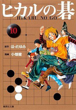 【中古】文庫コミック ヒカルの碁(文庫版)(10) / 小畑健