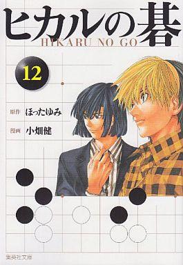 【中古】文庫コミック ヒカルの碁(文庫版)(完)(12) / 小畑健