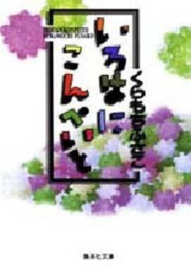 Iroha with Konpei (Bunko Version)