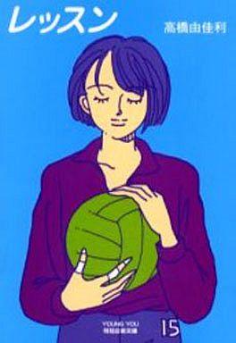 【中古】文庫コミック レッスン(文庫版) / 高橋由佳利