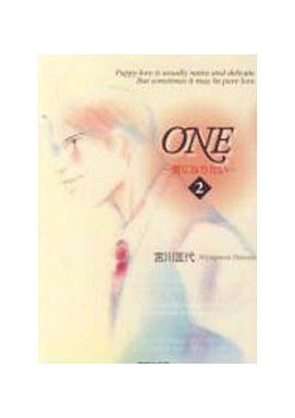ONE  - 我想做爱 - (文库版)(2)