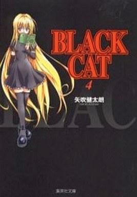 black cat(文库版)(4) / 矢吹健太郎   中古   文库コミック   通贩シ