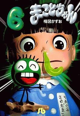【中古】文庫コミック まことちゃん(文庫版)(6) / 楳図かずお
