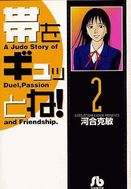 Obi gutsu! (Paperback edition) (2)