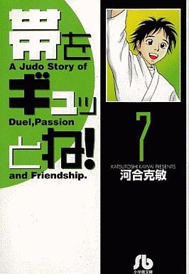 Obi gutsu! (Paperback edition) (7)