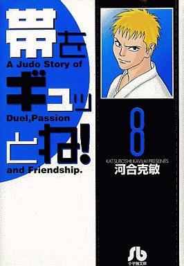 Obi gutsu! (Paperback edition) (8)