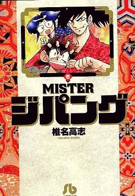 【中古】文庫コミック MISTERジパング(文庫版)(1) / 椎名高志