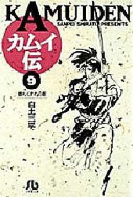 【中古】文庫コミック カムイ伝 文庫新装版(9) / 白土三平