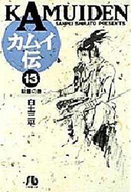 【中古】文庫コミック カムイ伝 文庫新装版(13) / 白土三平