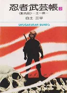 忍者武術Kageido舊圖書館版(2)