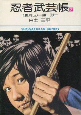 忍者武術暗影茂老圖書館版(7)