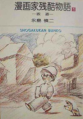 漫画家残酷物語(文庫版)(1)