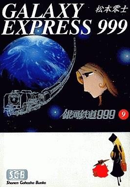【中古】文庫コミック 銀河鉄道999(文庫版)(9) / 松本零士