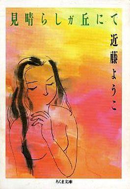 【中古】文庫コミック 見晴らしガ丘にて(ちくま文庫) / 近藤ようこ
