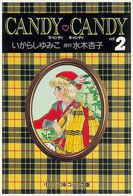 【中古】文庫コミック キャンディ・キャンディ(文庫版)(2) / いがらしゆみこ