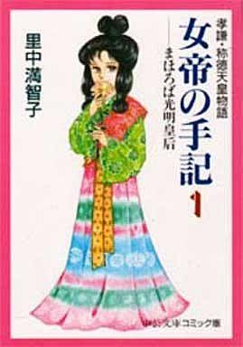【中古】文庫コミック 女帝の手記(文庫版)(1) / 里中満智子