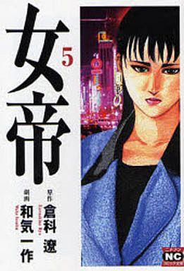 【中古】文庫コミック 女帝(文庫版)(5) / 和気一作